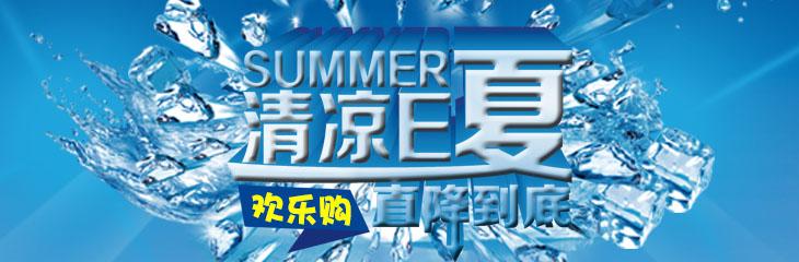清凉一夏 促销
